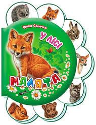 Книжка-картонка для малят Малята У лісі (укр), Ранок (М411006У)