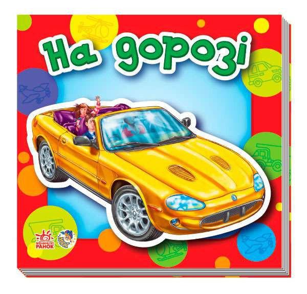 Книжка-картонка для малышей На дороге (укр), Ранок (М454010У)
