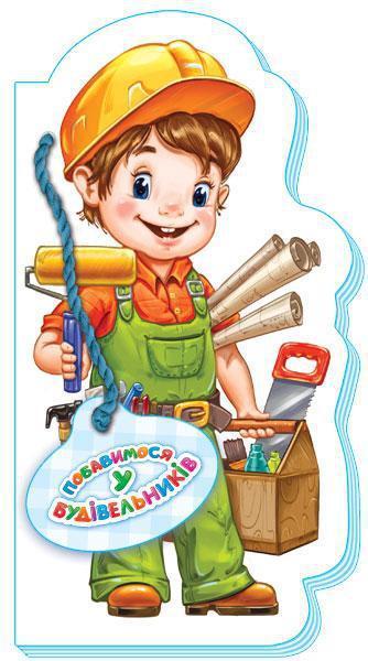 Книжка-картонка для малышей Поиграем в строителей (укр), Ранок (М556008У)