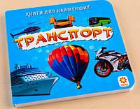 Книжка-картонка для малюків Транспорт (укр), Зірка (70637)