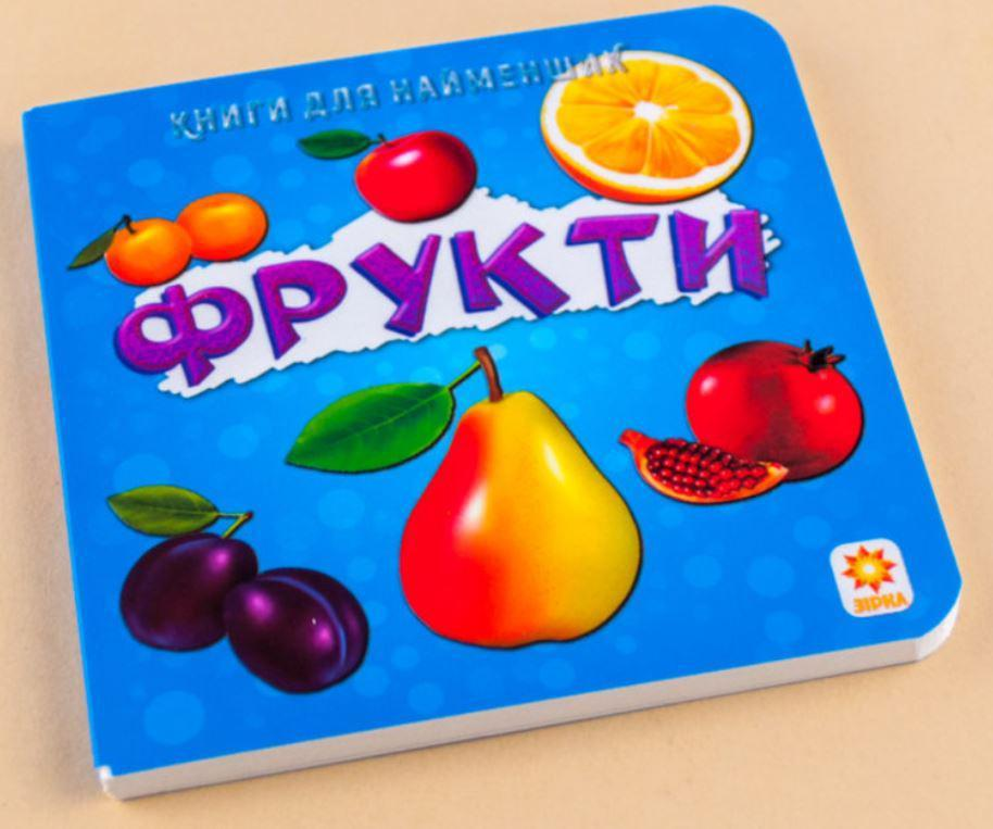 Книжка-картонка для самых маленьких Фрукты (укр), Зірка (70636)