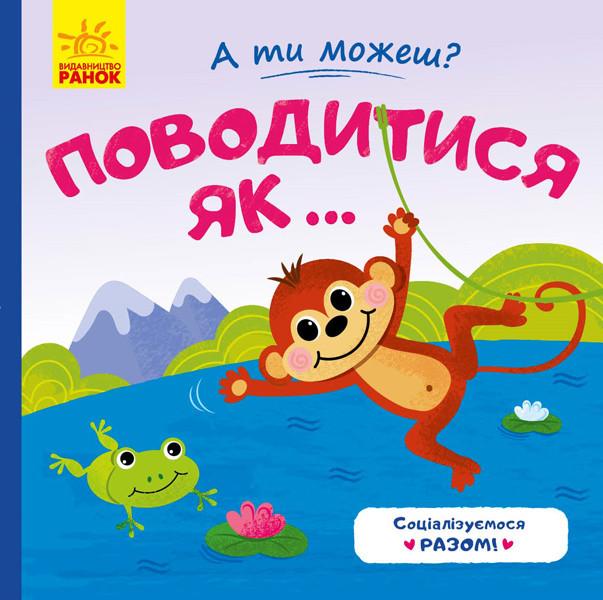 Книжка-картонка для малышей А ти можешь Вести себя как ... (укр), Ранок (К1053008У)