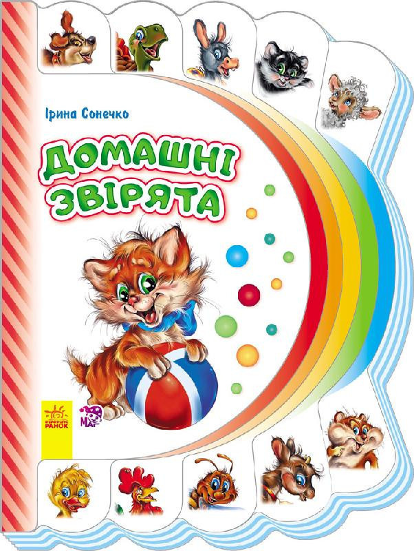 Книжка-картонка Домашні звірята (укр), Ранок (М305011У)