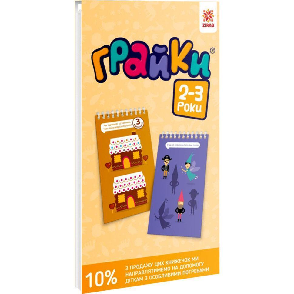 Грайки для детей 2-3 лет (укр), Зірка (105432), сборник развивающих заданий для детей 2-3 лет