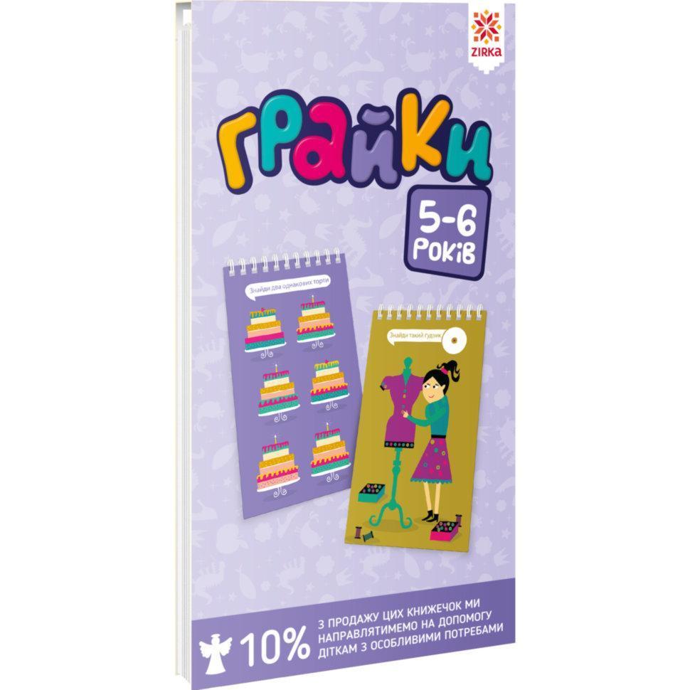 Грайки для детей 5-6 лет (укр), Зірка (105435), cборник развивающих заданий для детей 5-6 лет