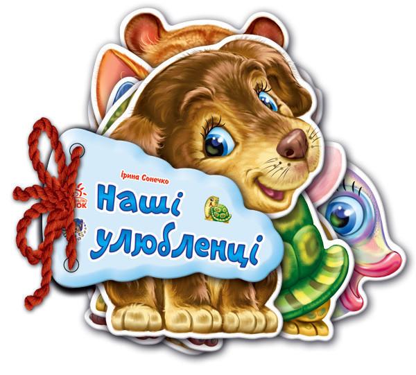 Книжка-картонка со шнурком Наши любимцы (укр), Ранок (М248011У)
