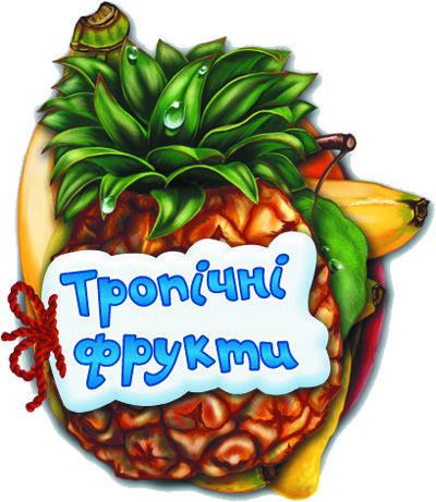 Книжка-картонка со шнурком Тропические фрукты (укр), Ранок (М248020У)