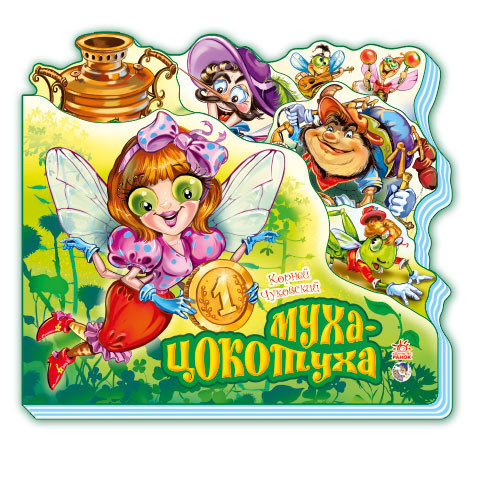 Книжка-картонка Муха Цокотуха Корней Чуковский (рус), Ранок (М288006Р)