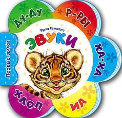 Книжка-картонка для малышей Первые звуки Звуки (рус), Ранок (М599007Р)
