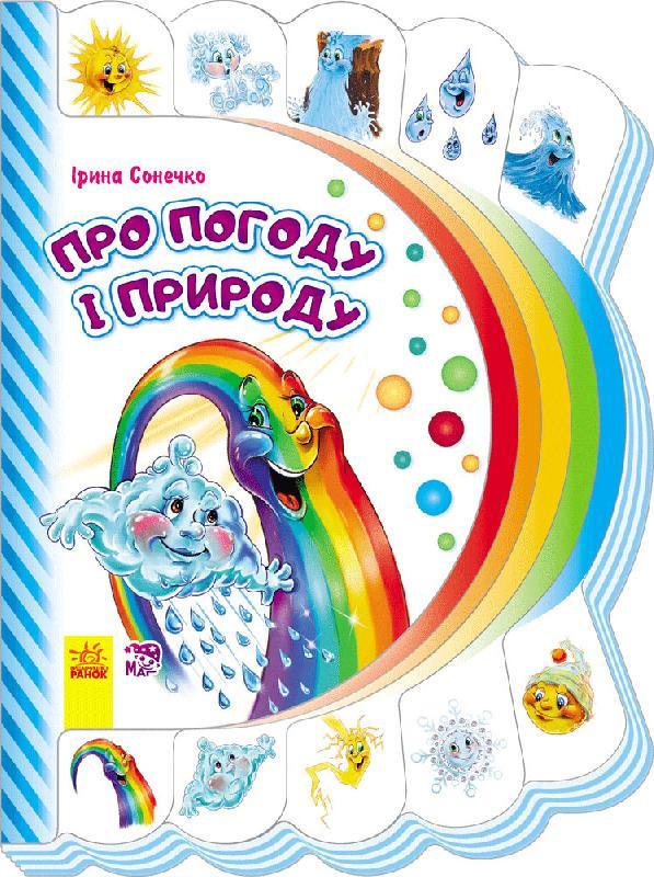 Книжка-картонка для малят Про погоду і природу (укр), Ранок (М305015У)