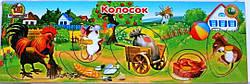 Детская развивающая деревянная игрушка рамка вкладыш Монтессори Сказка Колосок (укр), Вундеркинд (РВ-034)