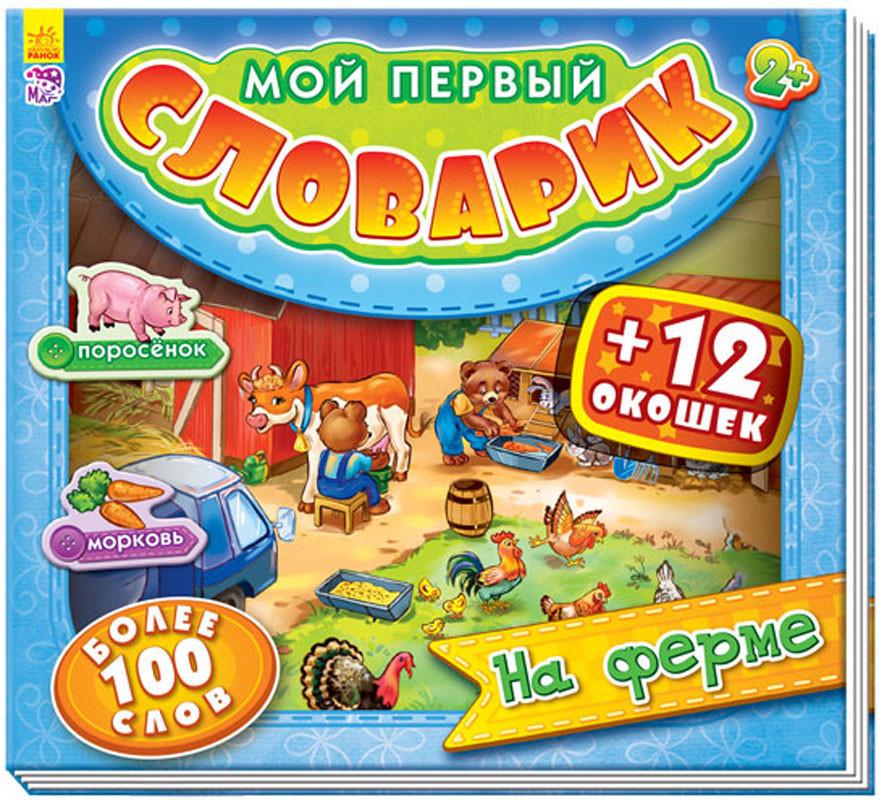 Книжка-картонка с окошками для малышей На ферме (рус), Ранок (А116014Р)