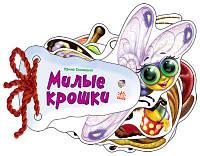 Книжка-картонка со шнурком Милые крошки (рус), серия Отгадай-ка Ранок (М248019Р)