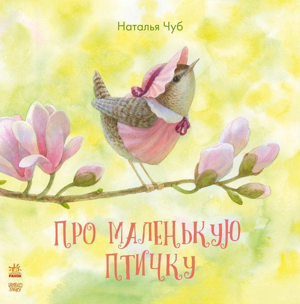 Книжка-сказкотерапия Про маленькую птичку (рус) Наталия Чуб Сказкотерапия, Ранок (S687009Р)