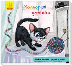 Книжка с окошками и тактильной дорожкой Цветные дорожки (укр), Ранок (А799009У)