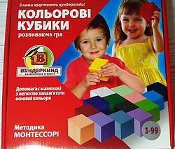 Цветные кубики Монтессори, Цветняшка Монтессори (укр), Вундеркинд (К-006)