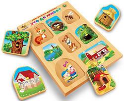 Детская развивающая деревянная игрушка рамка вкладыш Монтессори Кто где живет (укр), Вундеркинд (РВ-060)