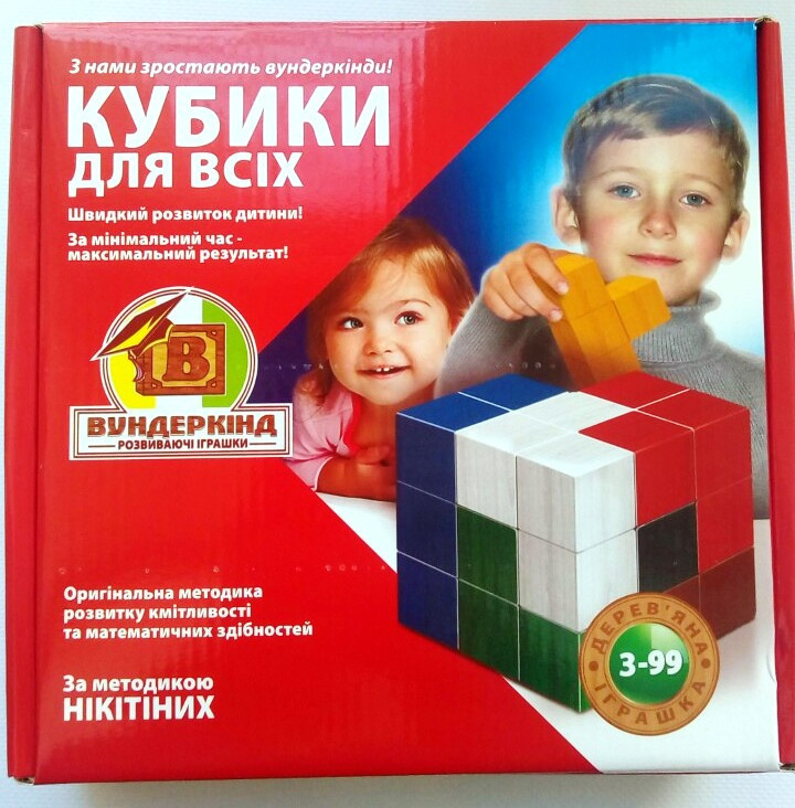 Кубики для всех Сообразилка методика Никитиных (укр), Вундеркинд (К-003)