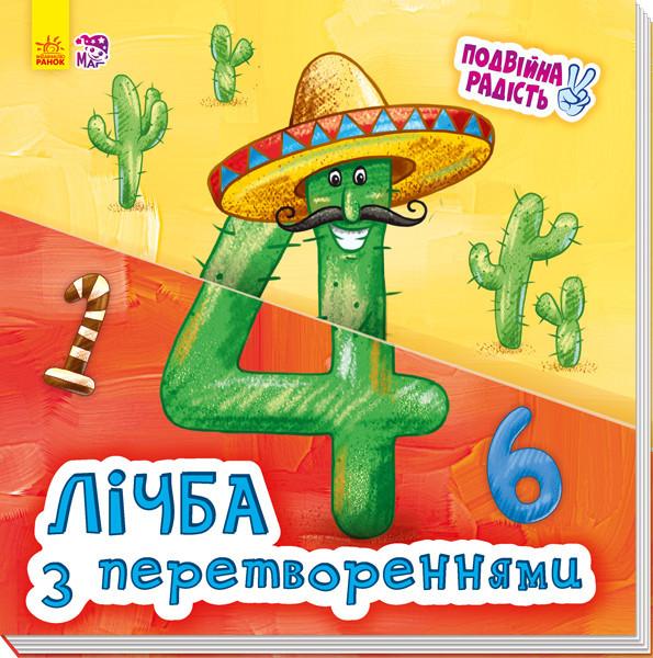 Книжка-розкладачка для малят Лічба з перетвореннями (укр), Ранок (А644004У)