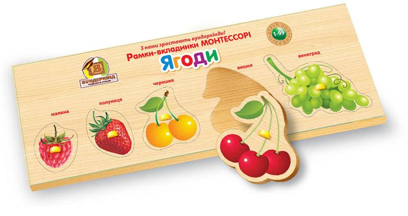 Детская развивающая деревянная игрушка рамка вкладыш Монтессори Ягоды (укр), Вундеркинд (РВ-047)