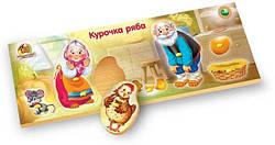 Детская развивающая деревянная игрушка рамка вкладыш Монтессори с ручками Курочка Ряба (укр), Вундеркинд
