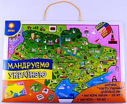 Детская магнитная карта-пазл Путешествуем Украиной (укр), Зірка (73420)