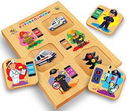 Детская развивающая деревянная игрушка рамка вкладыш Монтессори с ручками Профессии Спасатели (укр),