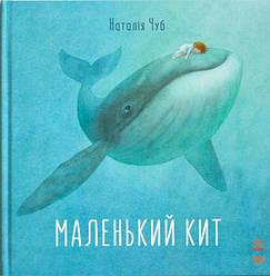 Маленький Кит (укр), Наталия Чуб Сказкотерапия, Ранок (S687006У)