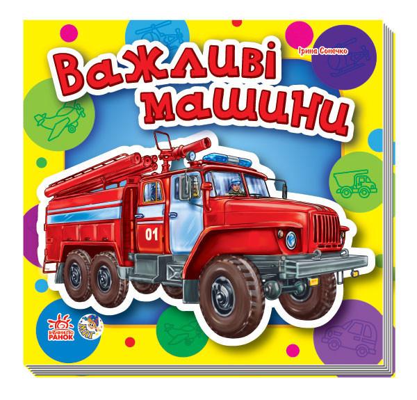 Книжка-картонка для малышей Важные машины (укр), Ранок (М454001У)