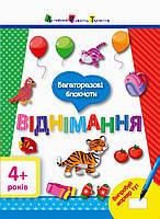 Математика до школи Багаторазові блокноти Віднімання (укр), Ранок (ДШ11119У)