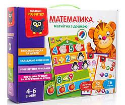 Математика магнитная с доской (укр), Vladi Toys (VT5412-02)