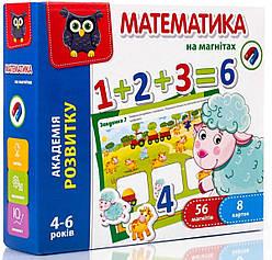Математика на магнитах (укр), Vladi Toys (VT5411-04)