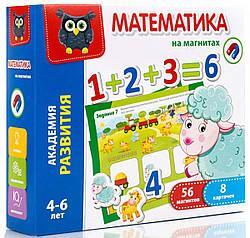 Математика на магнитах (рус), Vladi Toys (VT5411-02)
