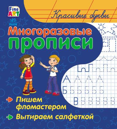 Многоразовые прописи Красивые буквы (рус), Ранок (С422039Р)