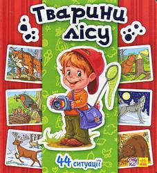 Детская энциклопедия в картинках Животные леса (укр), Ранок (А158008У)