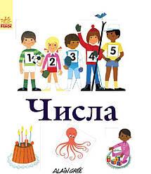 Энциклопедия для детей Числа Ален Гри (укр), Ранок (С690001У)