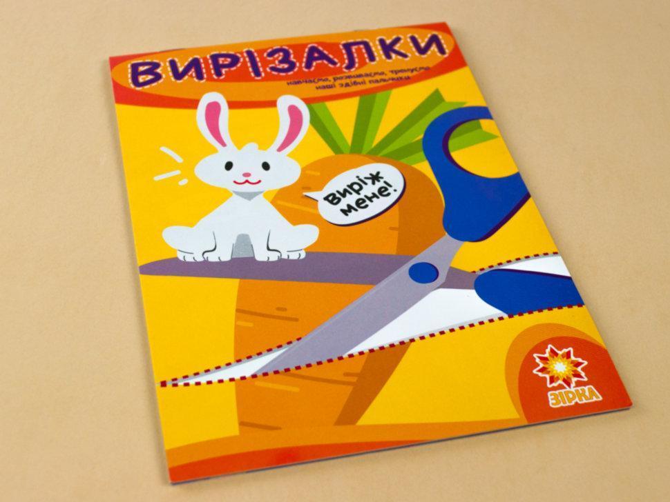 Тетрадь с развивающими заданиями Вырезалки Способные пальчики (укр), Зірка (948532)