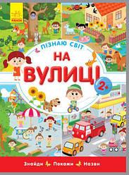 Виммельбух для малышей На улице (укр), книжка-картонка для малышей Ранок (Л785005У)