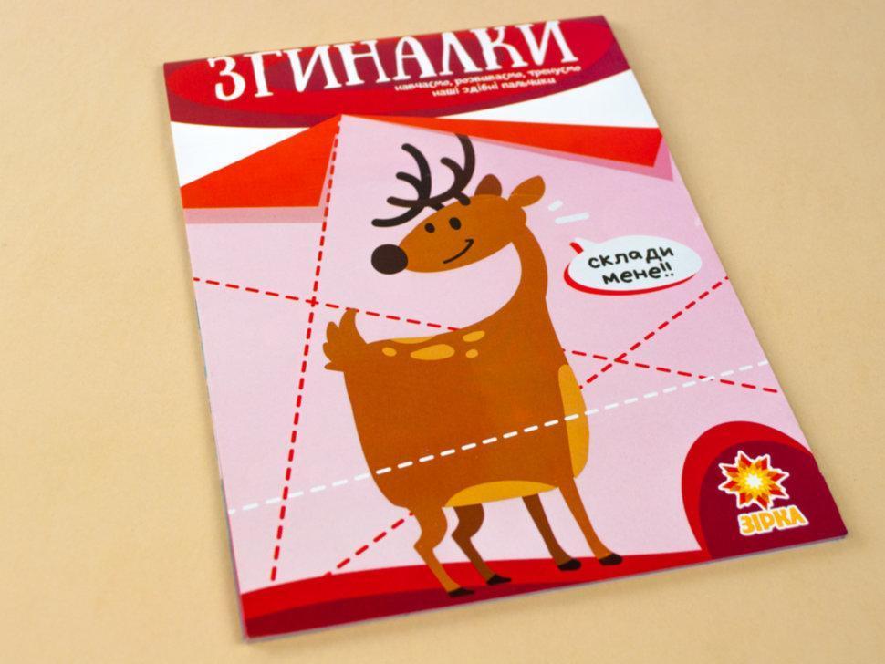 Тетрадь с развивающими заданиями Сгибалки Способные пальчики (укр), Зірка (94923)