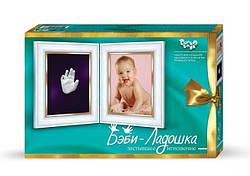 Набор для изготовления слепков детских ручек Бэби Ладошка, Danko Toys (БЛ-01)