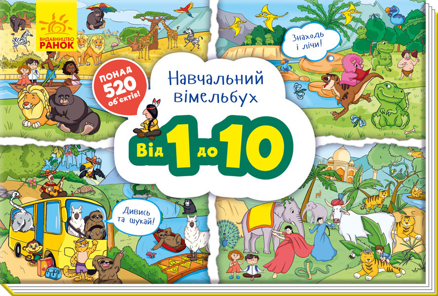 Навчальний Вімельбух Від 1 до 10 (укр), Ранок (А800004У)