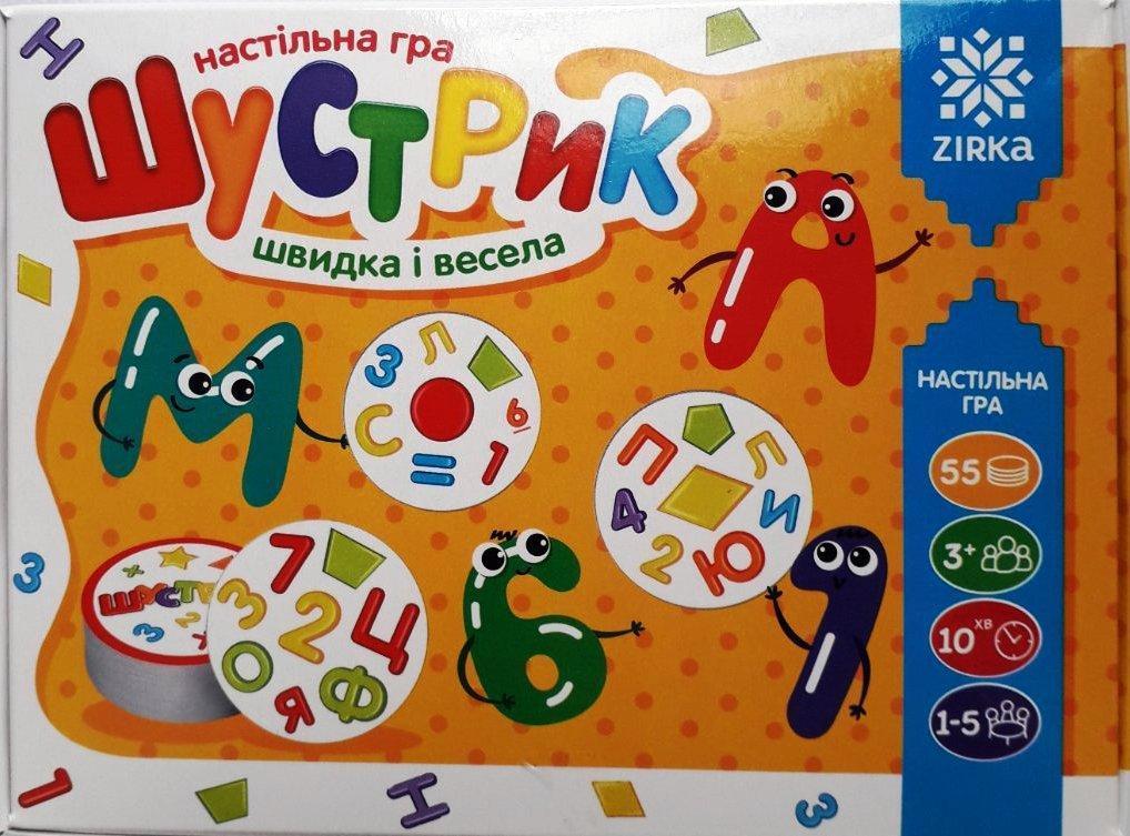 Настольная игра Шустрик (укр), Зірка (115451)
