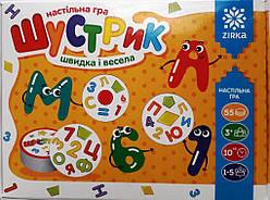Настільна гра Шустрик (укр), Зірка (115451)