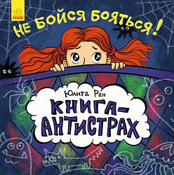 Не бойся бояться Книга-антистрах (рус), Ранок (С689001Р)