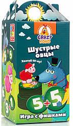 Математическая игра с фишками Хватай десятку Шустрые овцы (рус), Vladi Toys (VT8033-01)