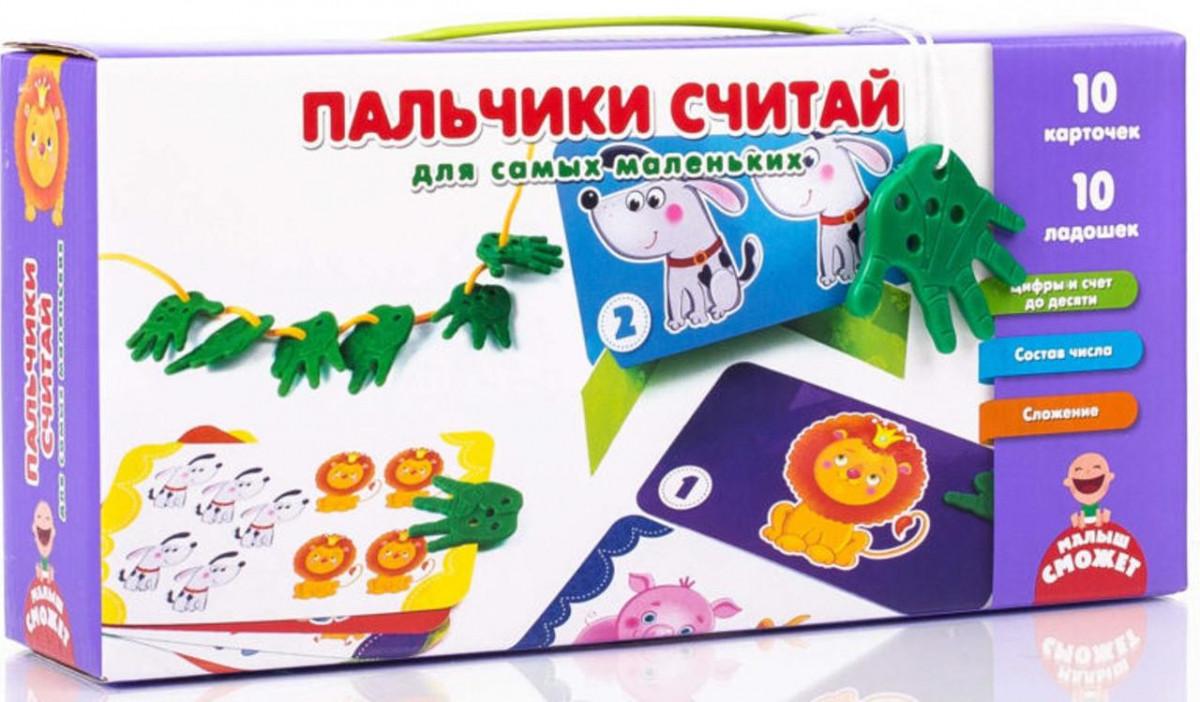 Игра с фурнитурой для самых маленьких Пальчики считай (рус), Vladi Toys (VT2905-07)