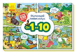 Обучающий Виммельбух От 1 до 10 (рус), Ранок (А800002Р)