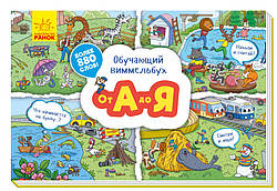 Обучающий Виммельбух От А до Я (рус), Ранок (А800001Р)