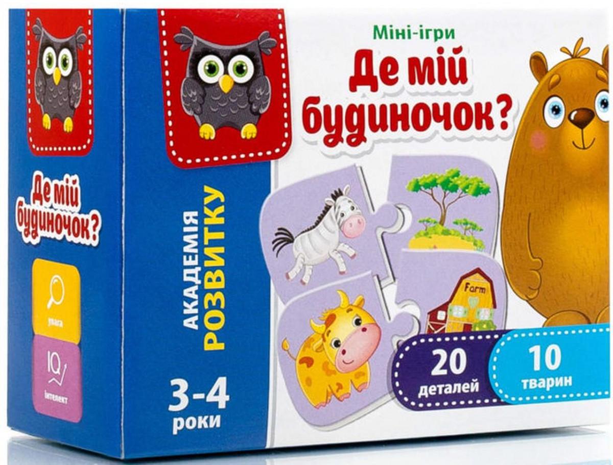 Пазли-парочки для малюків Де мій будиночок (укр), Vladi Toys (VT5111-07)