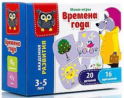 Детские развивающие пазлы-парочки Времена года и время суток (рус), Vladi Toys (VT5111-01)